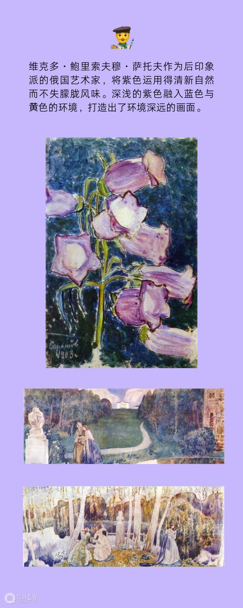 色彩实验 紫色Purple 崇真艺客