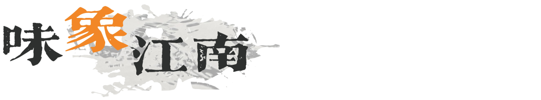 味·象江南—风景油画作品邀请展 参展艺术家:王铁牛&古棕&鲍菡&陈光龙 江南 风景 油画 作品 王铁牛 艺术家 陈光龙 古棕 鲍菡& 时间 崇真艺客