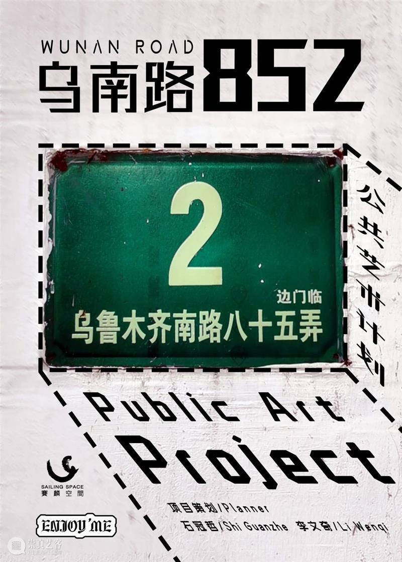 赛麟(上海)闭馆通知 赛麟 上海 通知 空间 期间 新展 焕新 艺术 爱好者 观展 崇真艺客