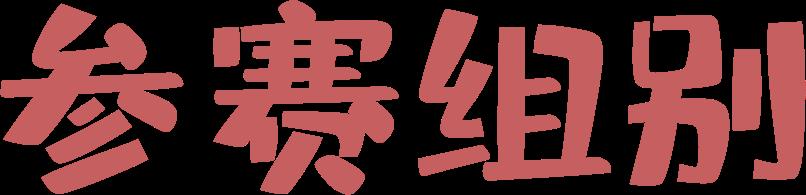 """宝龙艺术教育   第二届""""美丽家园·梦想生活""""全国少儿美术书法大赛征稿啦! 崇真艺客"""
