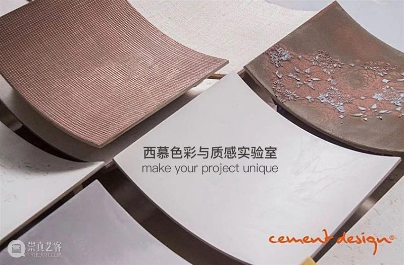 Cement design 西慕质感与色彩实验室,超乎你的想象! 西慕 质感 色彩 实验室 design 右侧 二维码 原文 门票 高端 崇真艺客