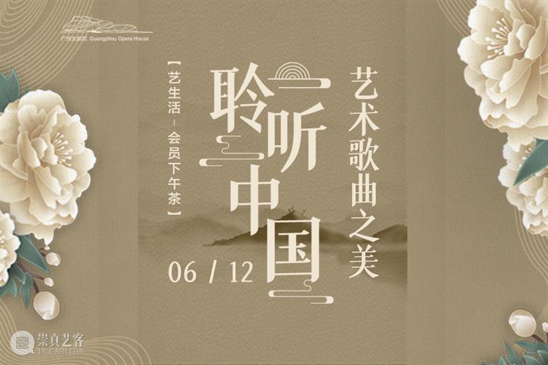 通知丨6月【会员下午茶】延期 会员 下午茶 通知 观众 疫情 生活 音乐 中国 艺术 歌曲 崇真艺客