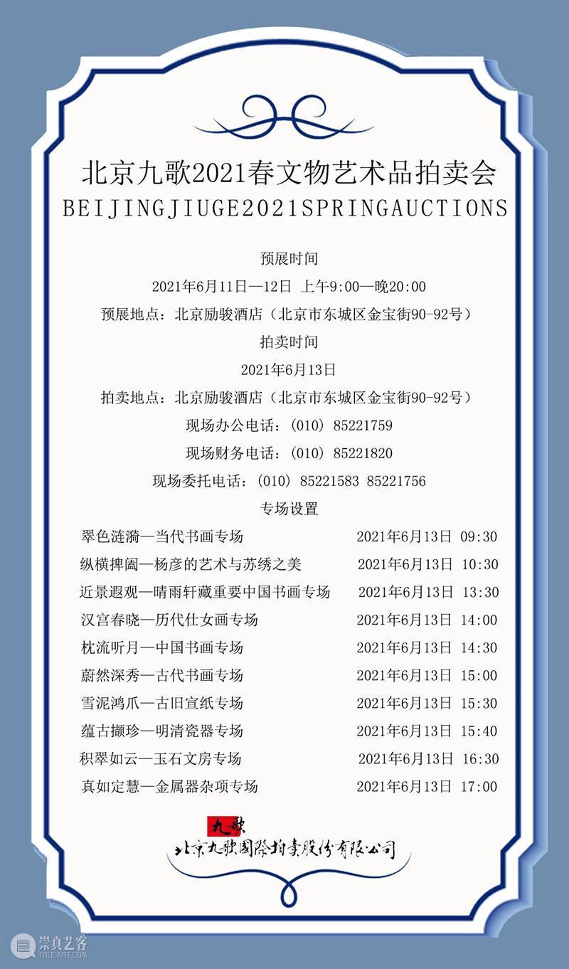 【九歌2021春拍精品】拾景古美术藏瓷器(二) 九歌 精品 瓷器 古美术 北京 文物 艺术品 拍卖会 北京励骏酒店 专场 崇真艺客