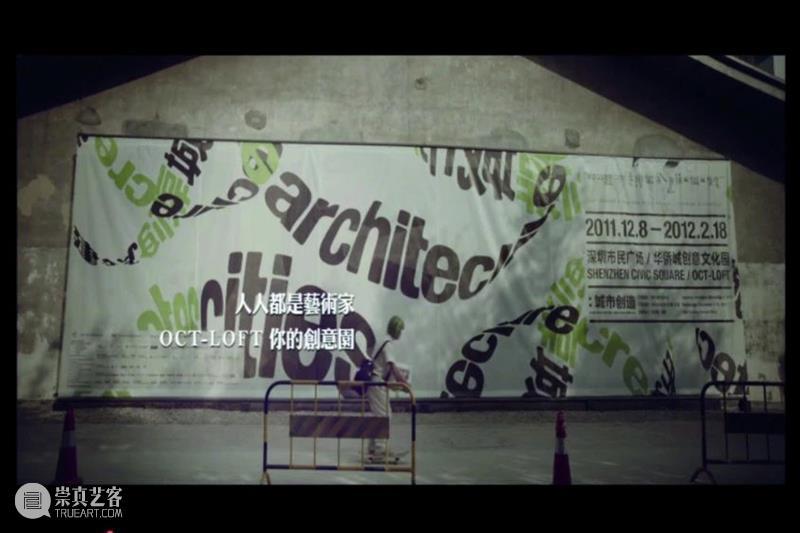 《@LOFT》总第39期|F:Film @LOFT Film 创意 聚场 A-Z 华侨城创意文化园 特刊 封面 效果图 another 崇真艺客
