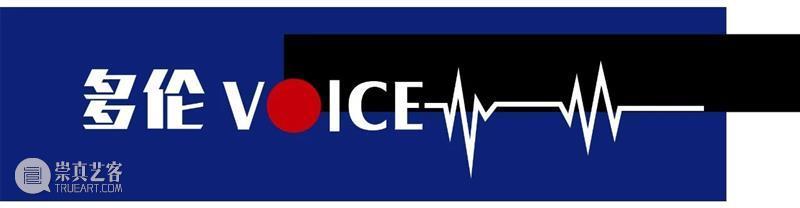 多伦VOICE | VOL.48 吴笛笛:不至于空无/∞ 多伦 VOICE 吴笛笛 艺术 作品 系列 当前 艺术家 公众 理念 崇真艺客