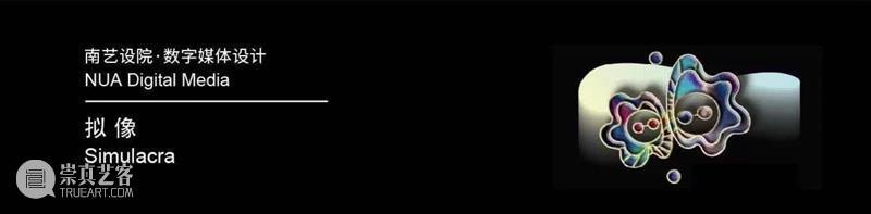 """毕业季丨南京艺术学院新实验新造物:""""机器梦""""、""""永恒轮回""""、""""千里时空"""" 毕业季 南京艺术学院 永恒轮回 机器 时空 实验 造物 夏花 万物 中国舞台美术学会 崇真艺客"""