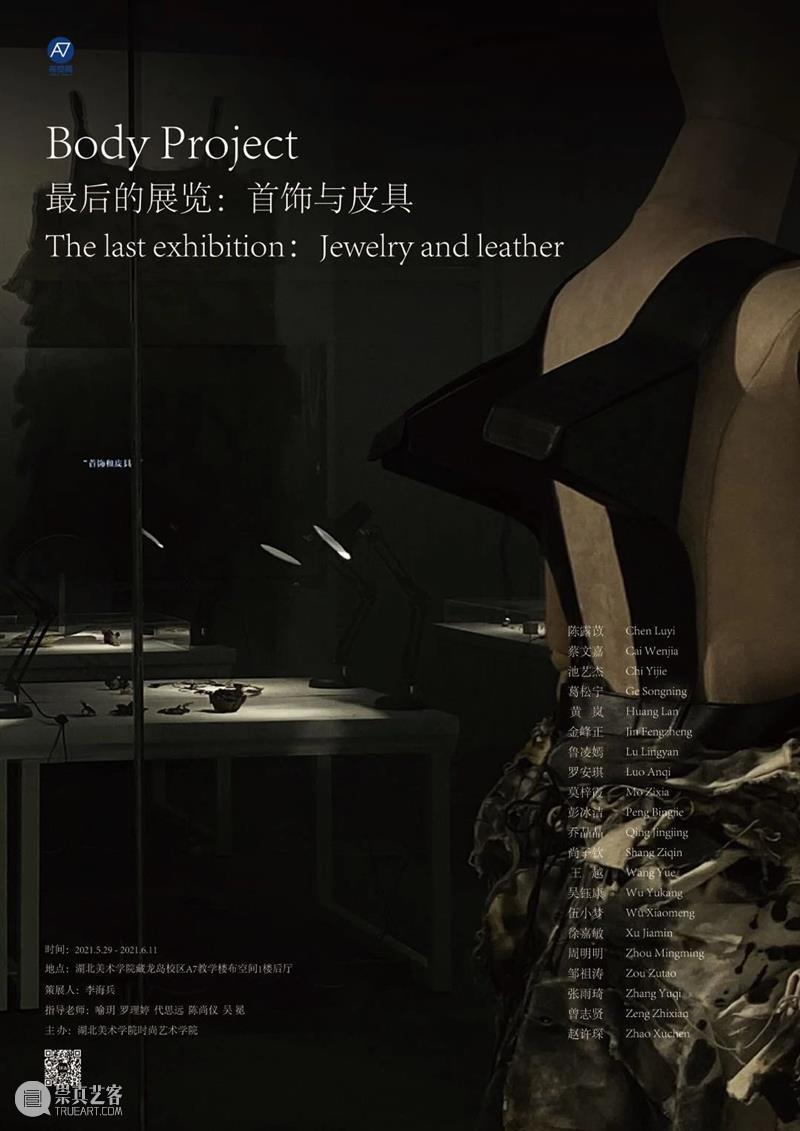 【IFA-展览资讯】最后的展览:首饰与皮具 首饰 皮具 IFA 资讯 视频 策展人 CURATOR 李海兵 老师 COURSE 崇真艺客