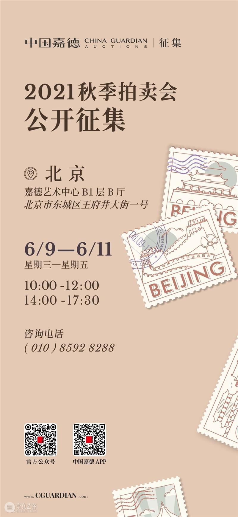 从小白到新生代藏家,总共分几步? 新生 藏家 小白 中国 嘉德 拍卖会 京城 艺术 盛事 时人 崇真艺客
