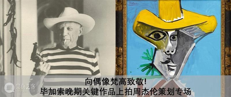 「艺术伦」來了!艺术 · 音乐无界限1.0!聚焦介绍上乘具象佳作 艺术 界限 音乐 具象 佳作 一首歌 歌手 艺术品 周杰伦 香港 崇真艺客