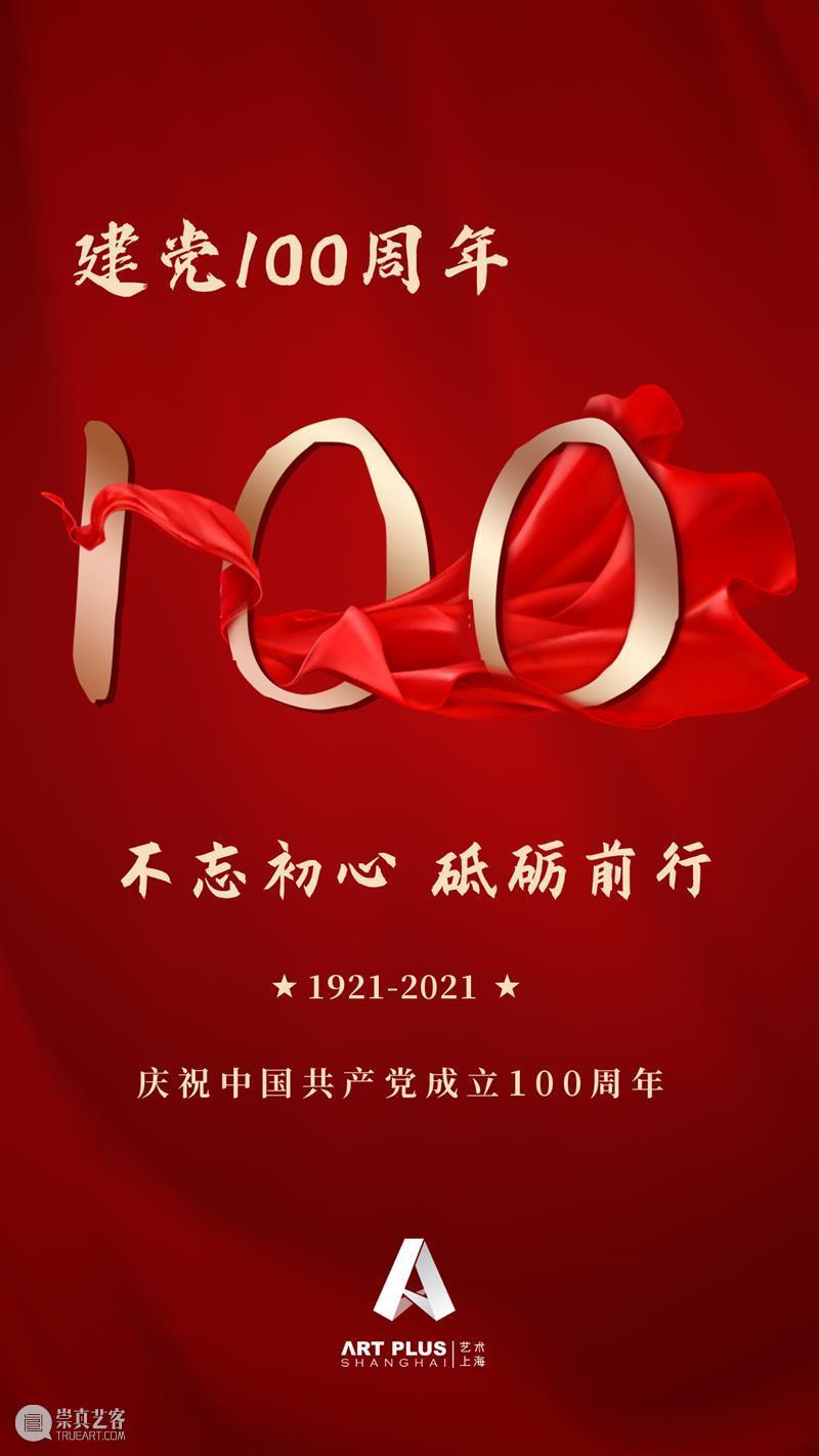 庆祝中国共产党成立100周年! 中国共产党 风雨 华诞 使命 崇真艺客