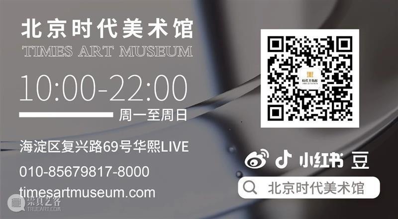 时代·招聘| 你还不来? 时代 北京时代美术馆 近距离 艺术家 策展人 大咖 观众 伙伴 团队 华熙 崇真艺客