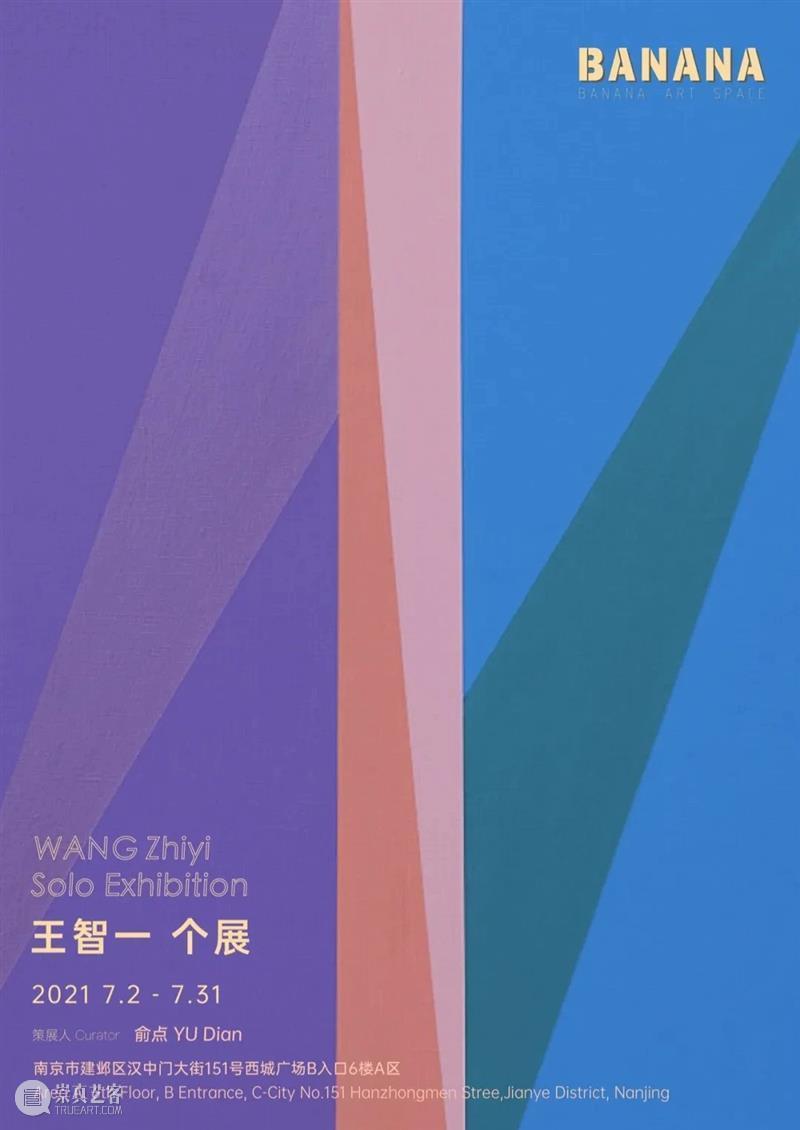 南京七月观展指南丨AMNUA艺术资讯 艺术 南京 AMNUA 指南 资讯 EXHIBITION 四方当代美术馆 南京市 浦口区 珍七路9号 崇真艺客