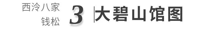【寻味孤山】西泠藏品之钱松 孤山 西泠 钱松 藏品 编者按 西泠印社 岁月 印社 发展史 鸿雪径 崇真艺客