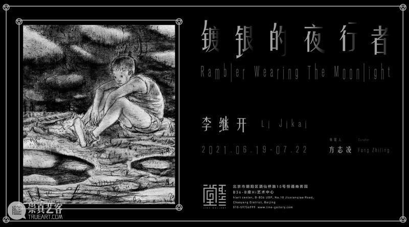 上海hiart space   临时闭馆通知 通知 上海 忻洛汀 个展 需求 艺术 空间 部分 展厅 当前 崇真艺客