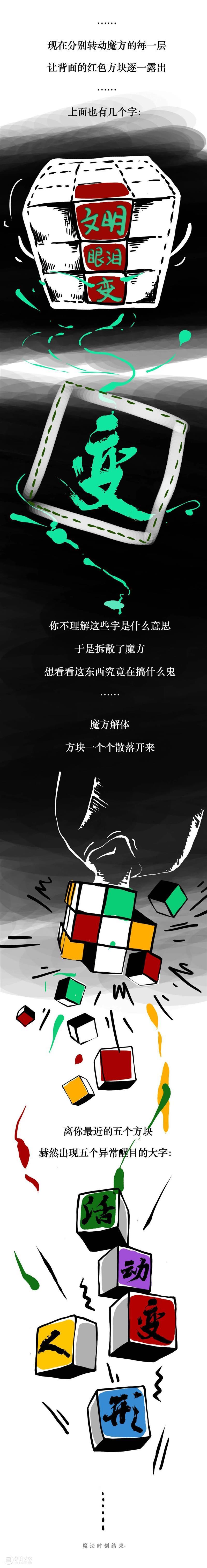 吵架,痛苦,逃;文明,眼泪,变! 文明 眼泪 活动变人形 中国 作家 王蒙 长篇小说 影响力 小说 倪吾诚 崇真艺客