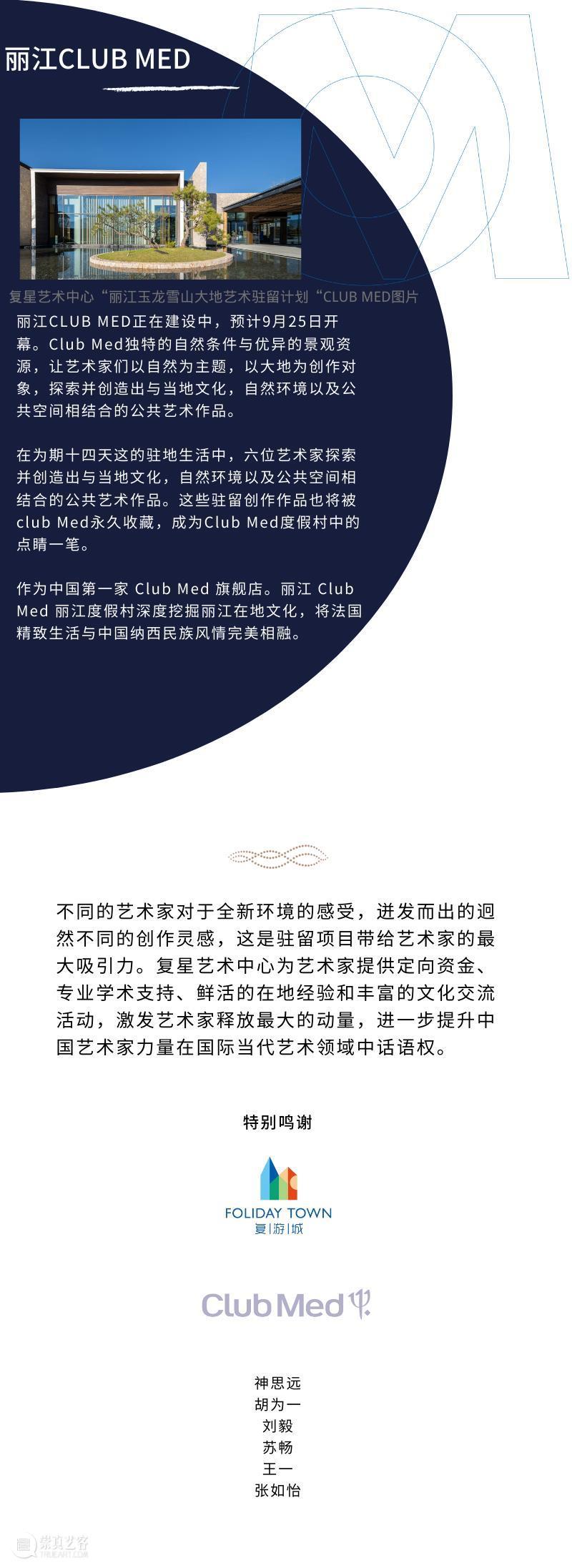 艺术驻留计划 用艺术赋能丽江 艺术 计划 丽江 复星艺术中心 丽江玉龙雪山 大地 艺术家 图片 风景 原文 崇真艺客