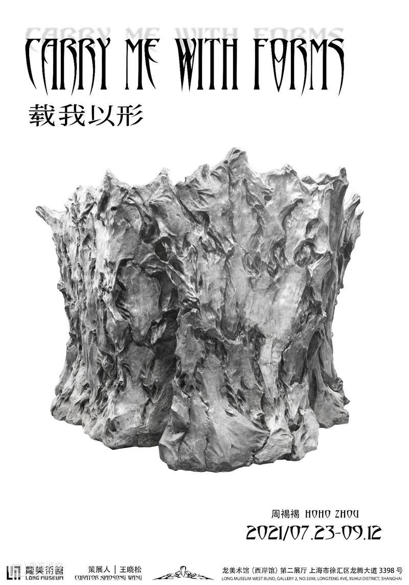 Upcoming | Hoho Zhou: Carry Me with Forms 崇真艺客