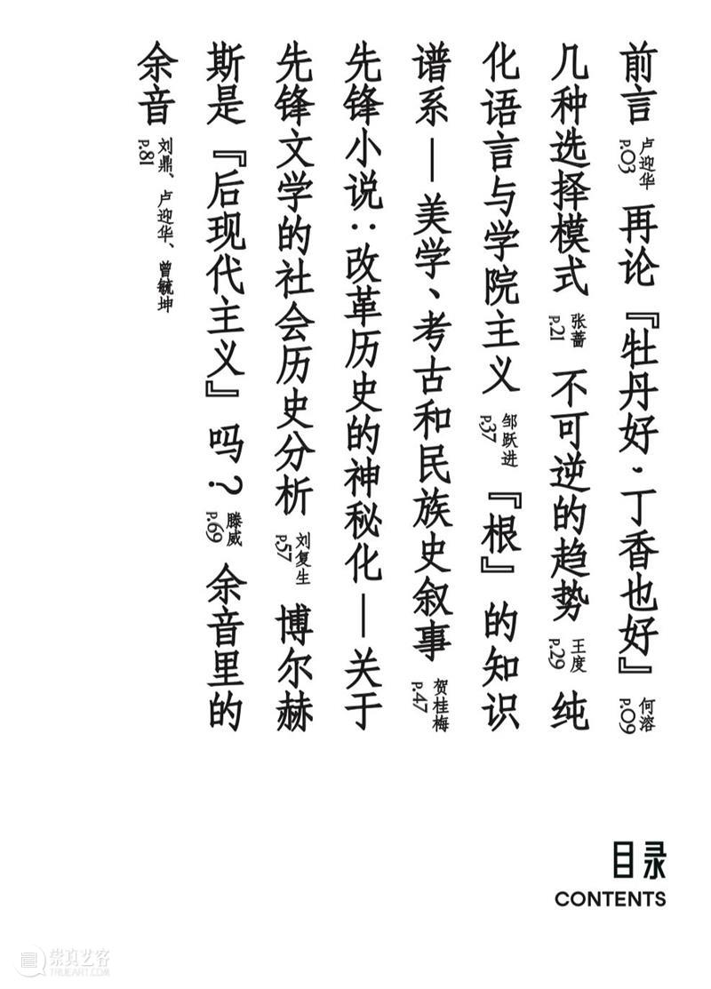 新书发布丨《中国作为问题》第三辑 中国 问题 第三辑 新书 中间美术馆 系列 文集 柏林 Books出版社 成英文 崇真艺客
