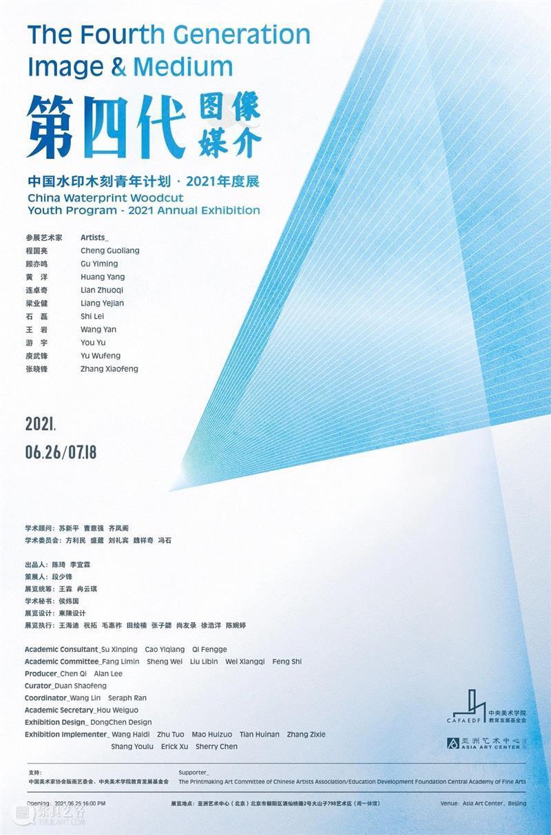 亚洲视频 | 中国水印木刻青年计划 · 2021年度展 崇真艺客