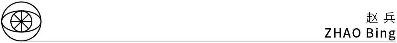 看画|抽象中的真实:赵兵《夜晚是骄傲的波浪》 赵兵 夜晚 波浪 个展 展期 Opening 地点 Location 艺术 空间 崇真艺客
