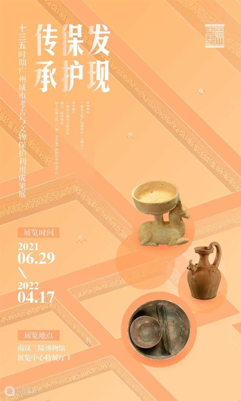 【珠三角】7月份有什么好看的展览?(第3期) 珠三角 烽火 时代 中国 红色 经典 连环画 故事 作品 原画 崇真艺客