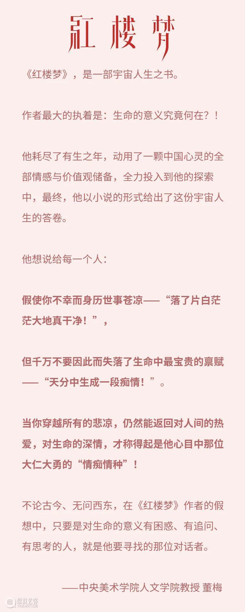 戏剧·对话 | 300多年之后,这一场与《红楼梦》的对话  上海话剧艺术中心 崇真艺客