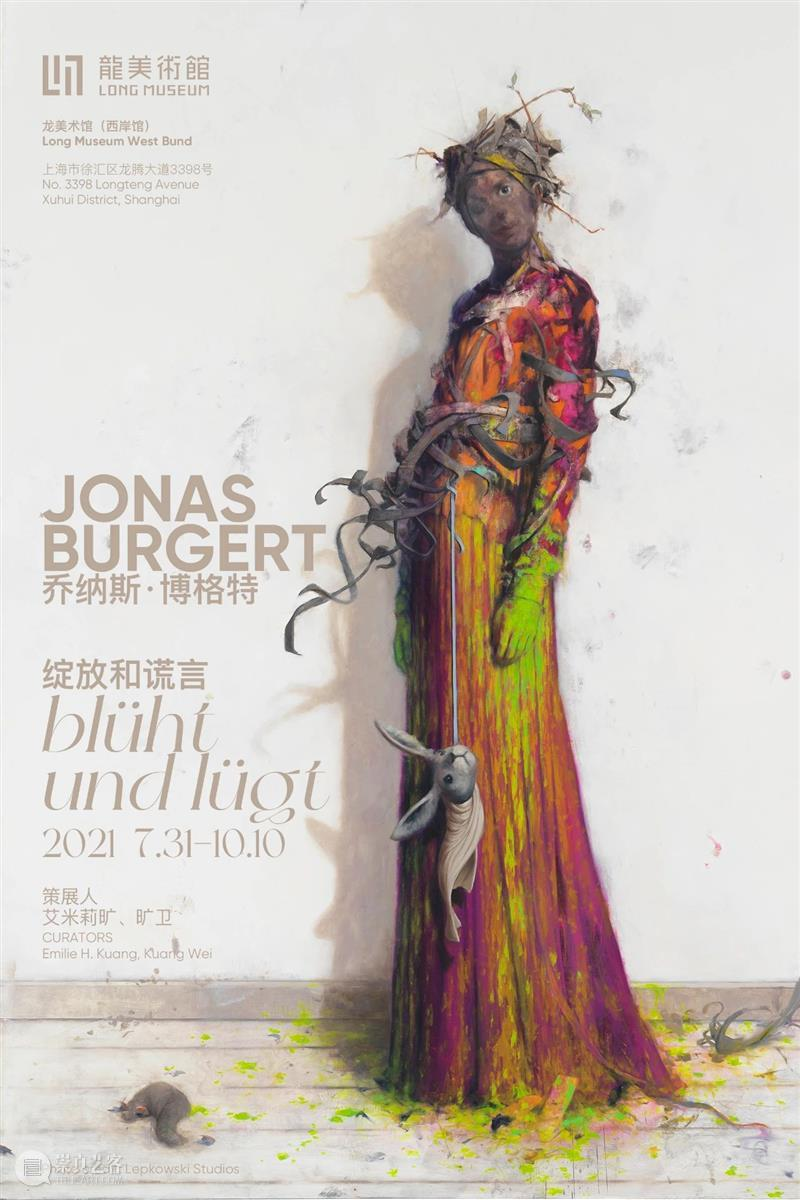 Upcoming   Jonas Burgert : blüht und lügt blüht und lügt Burgert Upcoming WeiDuration West Bund Xuhui October 崇真艺客