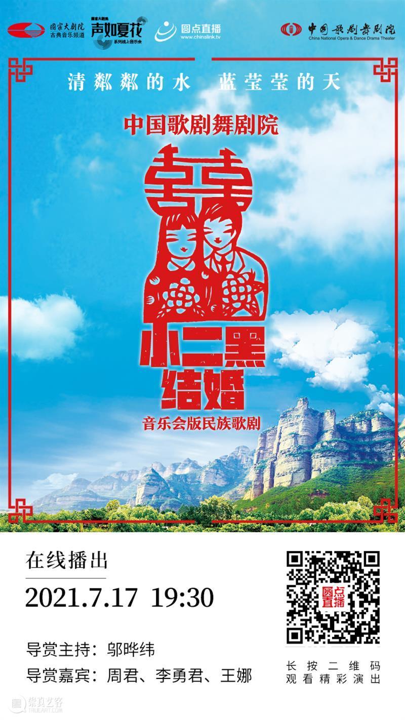 今晚19:30,《小二黑结婚》带您重温中国民族歌剧经典之声! 歌剧 小二黑结婚 中国 民族 经典 粼粼 小芹 河边 二黑哥 县里 崇真艺客