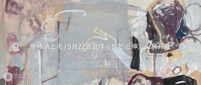 香格纳上海 | 赵洋个展《愤怒近神》闭展倒计时 香格纳 上海 赵洋 个展 愤怒近神 倒计时 艺术家 系列 绘画 作品 崇真艺客