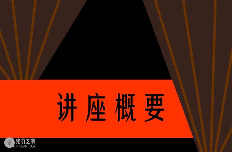 """线上讲座 寻找""""诗意""""的""""风景"""":骆伯年与同代影人的图文实践 骆伯年 影人 讲座 诗意 风景 图文 线上 专业 现代 系列 崇真艺客"""