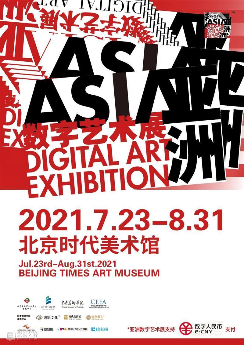 时代·预告  2021亚洲数字艺术展携手腾讯《王者荣耀》!  ADAE 亚洲 数字 艺术展 王者荣耀 腾讯 时代 智能科技 科技 技术 整体 崇真艺客