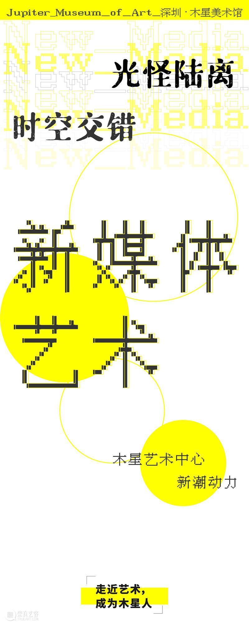 新潮动力 | 新媒体艺术:光怪陆离,时空交错 动力 新媒体 艺术 节选 视觉 音乐 作品 无垠之河 爱美丽节选自动画作品 诗歌 崇真艺客