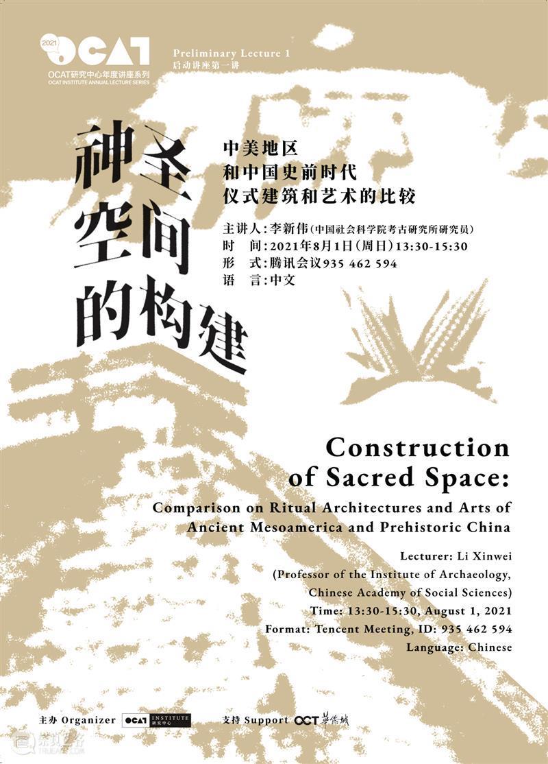 讲座提醒   启动讲座第一讲:神圣空间的构建 空间 讲座 中美 地区 中国 史前 时代 仪式 建筑 艺术 崇真艺客