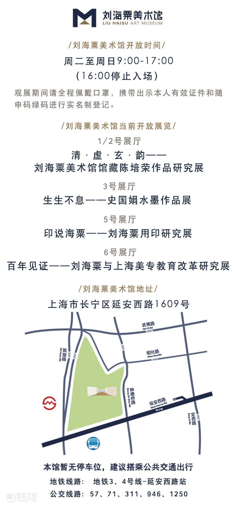刘海粟美术馆关于加强疫情防控工作的公告 公告 疫情 工作 刘海粟美术馆 观众 朋友 当前 新冠 肺炎 形势 崇真艺客