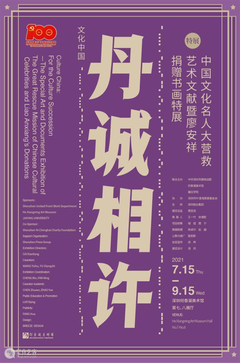 【珠三角】8月份有什么好看的展览?(第1期) 珠三角 同心 河图 同心抗疫上河图 全长 广州 佛山 90后 美术 工作者 崇真艺客