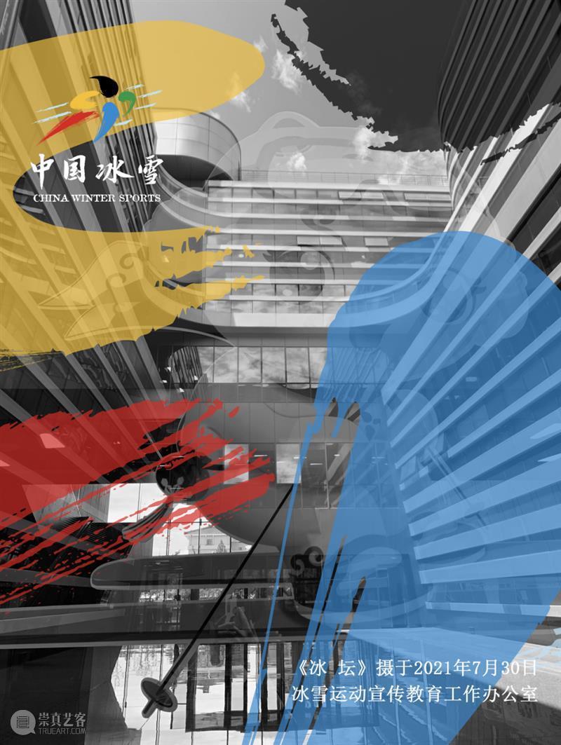 文化创新 | 国家体育总局冬季运动管理中心中国冰雪运动宣传教育工作办公室与BCAF探讨共同推动合作冰雪文化可持续发展计划  BCAF 国家体育总局冬季运动管理中心 中国 冰雪 工作 办公室 BCAF 文化 计划 人员 张丹阳 崇真艺客