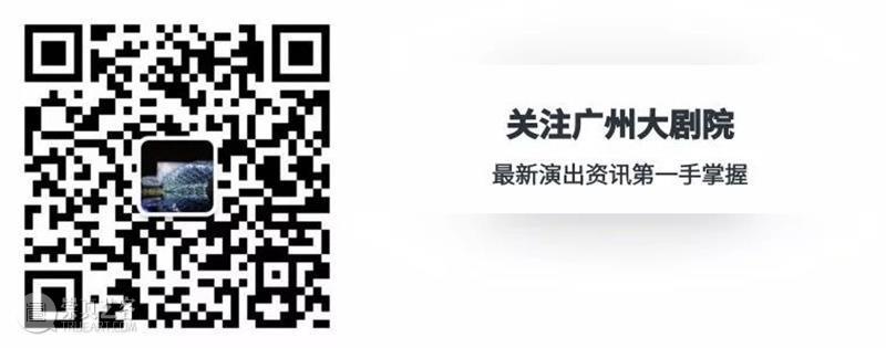 艺述·日历丨8月5日  广州大剧院 崇真艺客