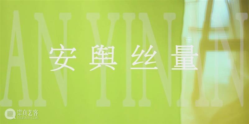 安沂南:安舆丝量 安沂南 安舆丝 一个人 结果 基础 机遇 版画 艺术家 交道 材料 崇真艺客