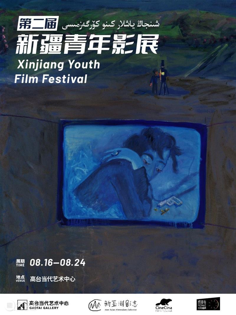 第二届高台新疆青年影展8.16-8.24限时呈现 高台 新疆 青年 影展 作者 短片 作品 本土 单元 影片 崇真艺客
