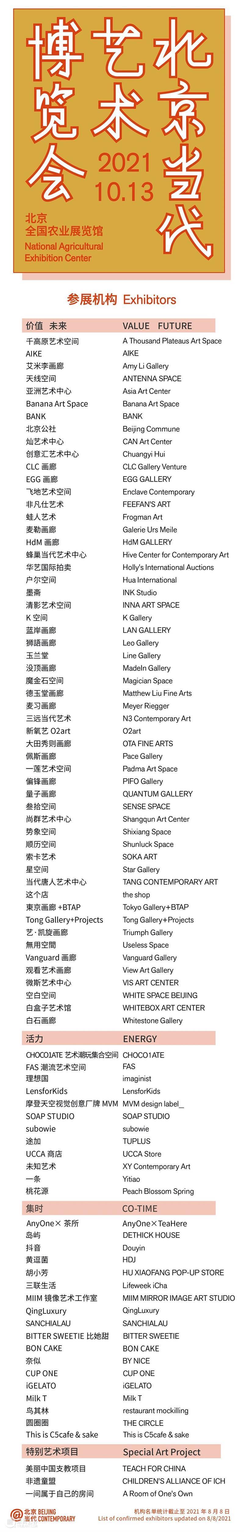 相约金秋!北京当代艺博会2021改期至10月13日开幕 崇真艺客