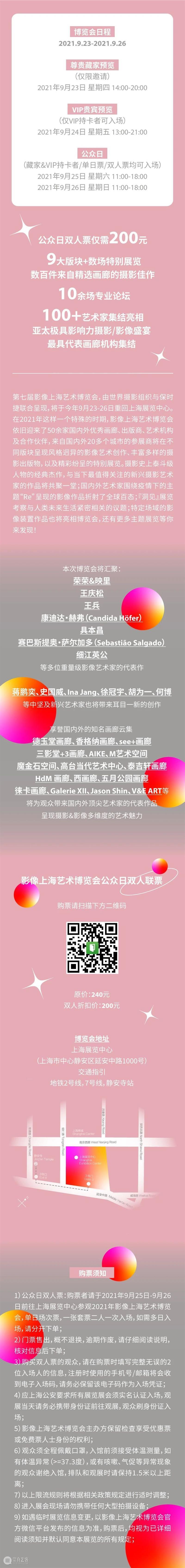 2021 影像上海艺术博览会 | 双人票正式开启! 影像 上海艺术博览会 双人 原文 上海艺术博览会双人票 崇真艺客
