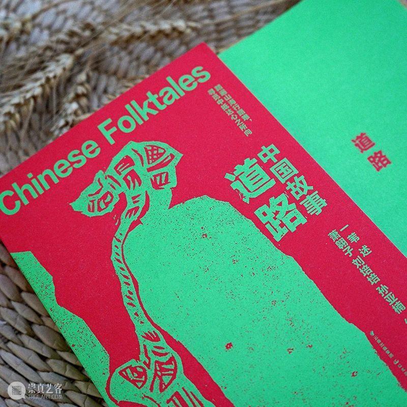 她耗10年整理10000个民间故事,造就这部中国版格林童话《中国故事》 民间 故事 中国故事 中国 格林童话 童年 时候 长辈 身边 神笔马良 崇真艺客