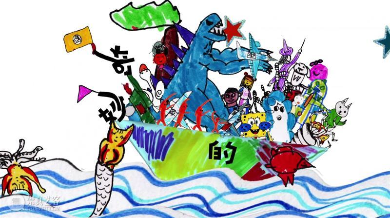 "2021 Bàng!儿童艺术节 ""奇妙的旅行""主题展动画是如何创作的? 视频资讯 深圳华侨城创意文化园 主题展 动画 儿童 Bàng 艺术节 孩子 艺术展 展场 小朋友 绘本 崇真艺客"