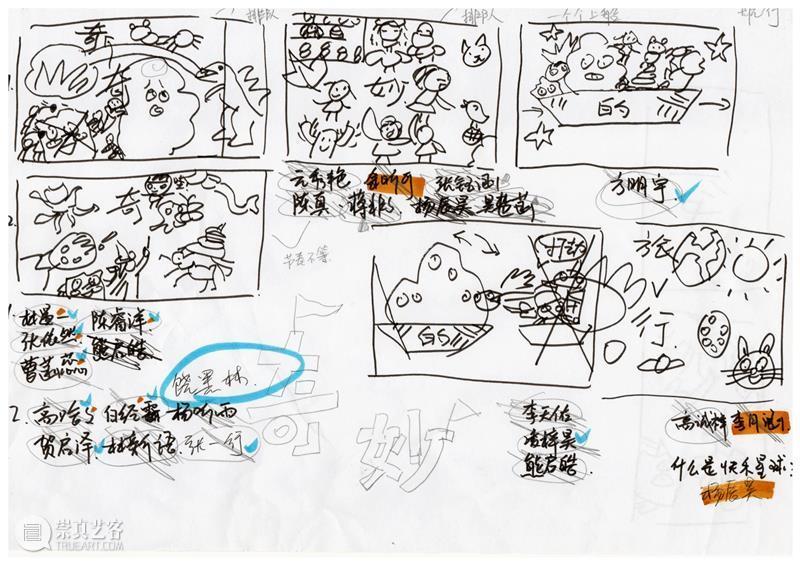 "2021 Bàng!儿童艺术节 ""奇妙的旅行""主题展动画是如何创作的? 视频资讯 OCAT深圳馆 主题展 动画 儿童 Bàng 艺术节 孩子 艺术展 展场 小朋友 绘本 崇真艺客"