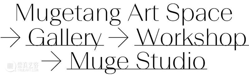 MIA课程 每周六和木格一起讨论摄影 木格 课程 MIA 展厅 户外 花园 WORKSHOP 012012年 创始人 基础 崇真艺客