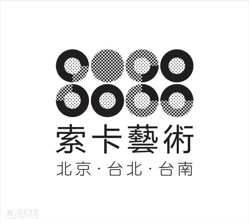索卡北京   曾健勇《七巧板》展前预热 北京 索卡 七巧板 曾健勇 艺术 曾健 勇将 索卡空间 老師現場繪寫展覽介紹 老師與索卡藝術 崇真艺客