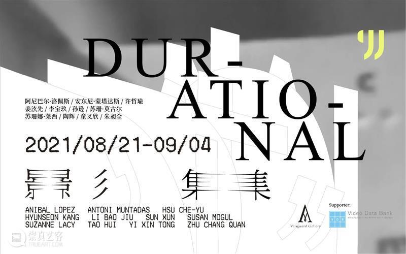 M50展览   「影集 Durational」   Vanguard画廊 影集 Durational Vanguard 画廊 日本 影像 单元 历年 作品 艺术家 崇真艺客