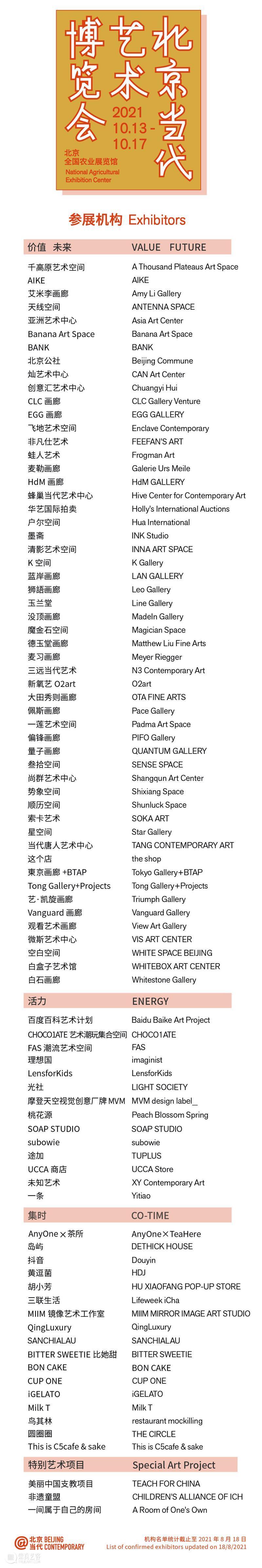 过去的未来主义艺术家:宋琨 宋琨 过去 未来 主义 艺术家 赛博格 躯体 泛灵净界生物体 现场 材料 崇真艺客