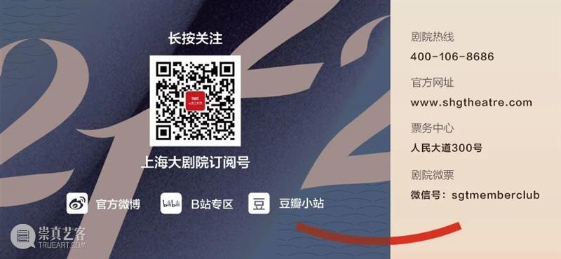 """中国正有戏   6部""""中国故事""""首演首秀,上海大剧院发布2021-22演出季 中国 上海大剧院 故事 首秀 当下 中国剧场 舞台 写照 未来 文化 崇真艺客"""