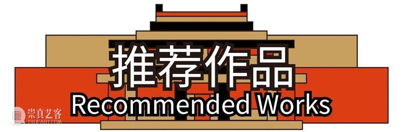 北京当代艺博会2021参展画廊 艾米李画廊 艾米 李画廊 画廊 北京 艺博会 外景 网站 ins amyligallery艾米 北京二十二院街艺术区 崇真艺客